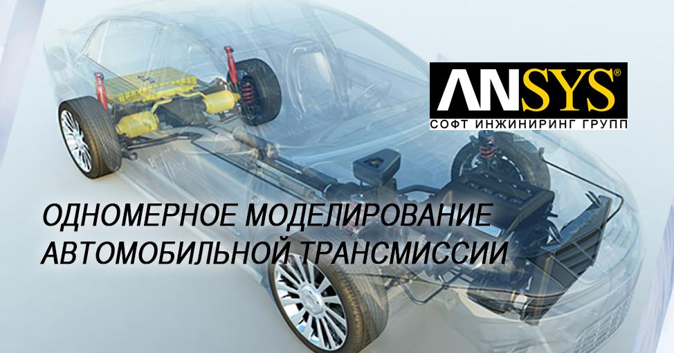 Учет характеристик топлив в одномерной модели трансмиссии автомобиля