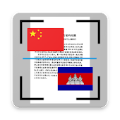 Image Scan Translator Chinese (Simplified) Khmer