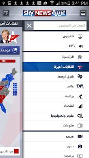 Sky News Arabia Screenshot 3