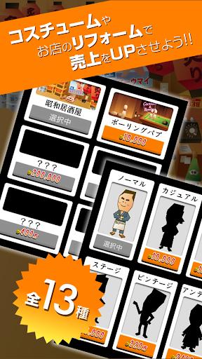 玩免費冒險APP|下載集まれおっさん酒場 〜小さな恋の物語〜【放置系】 app不用錢|硬是要APP