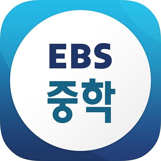 EBS 중학