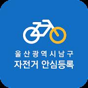 자전거 안심등록 아이콘