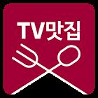 TV맛집 icon