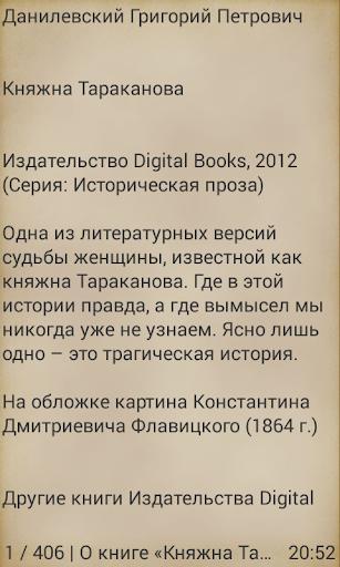 玩免費書籍APP|下載Княжна Тараканова app不用錢|硬是要APP