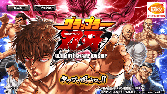 グラップラー刃牙 Ultimate Championship Screenshot