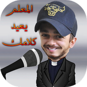 لعبة سعد Saad Lmjarred for PC and MAC