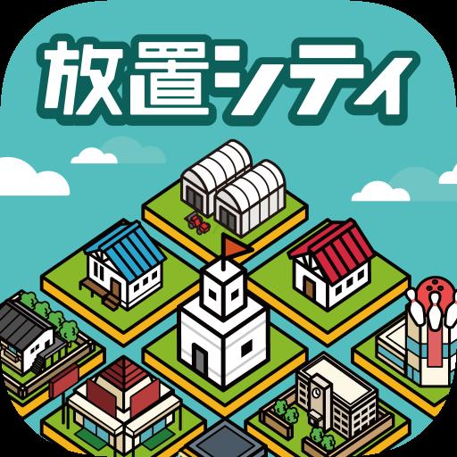 放置シティ ~完全無料!のんびり街づくりゲーム~ 休閒 App LOGO-硬是要APP