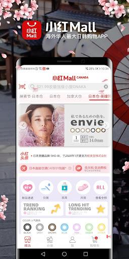 小红Mall, 北美最大日韩购物App screenshot 1