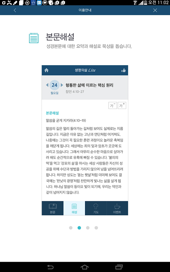 생명의삶 Lite- screenshot
