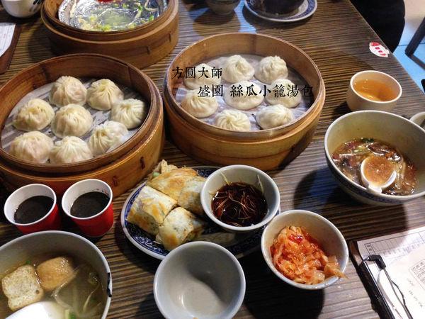 台北 // 中正紀念堂 盛園絲瓜小籠湯包 親切熱鬧 美味的南北小點名店