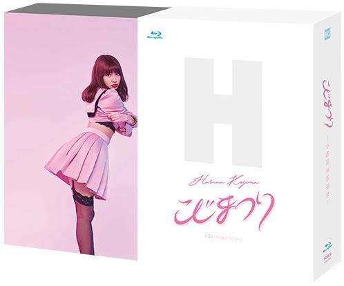 (BDISO) AKB48 こじまつり~小嶋陽菜感謝祭~ Blu-ray Box