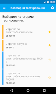 Электробезопасность (без рекл) - náhled