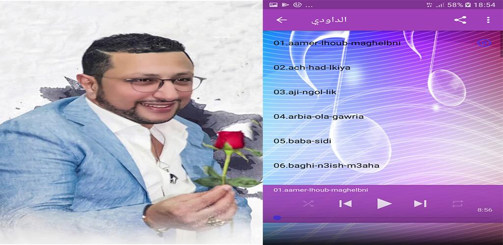 MUSIC ENFIN TÉLÉCHARGER MP3 DAOUDI