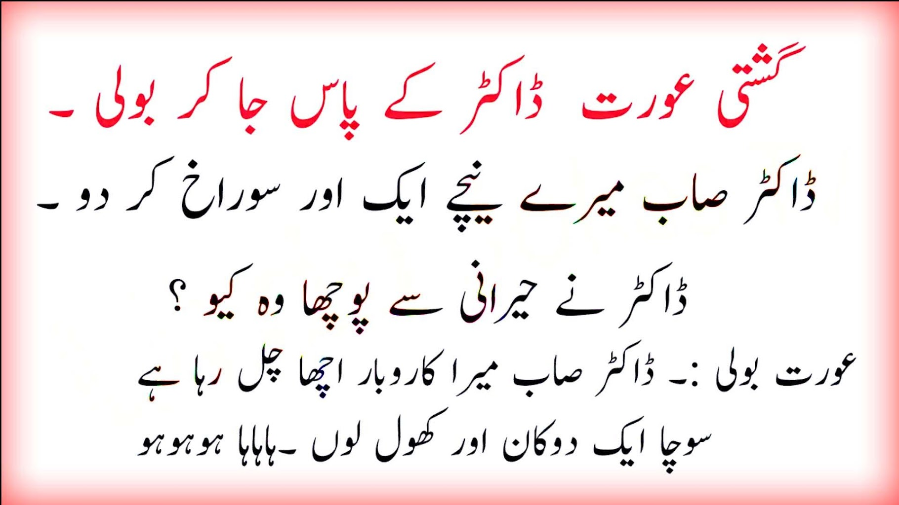 Urdu Mazahiya Dirty Jokes Ganday Lateefay 2018 1 0 Apk Download Com Thunkable Android Iqtuber Gandeylateefay Apk Free
