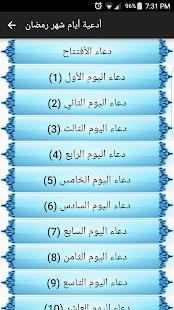 ادعية رمضان واعمال ليالي القدر- screenshot thumbnail