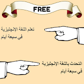 Learn Arabic to English