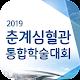 Download 2019춘계심혈관통합학술대회 For PC Windows and Mac 1.0