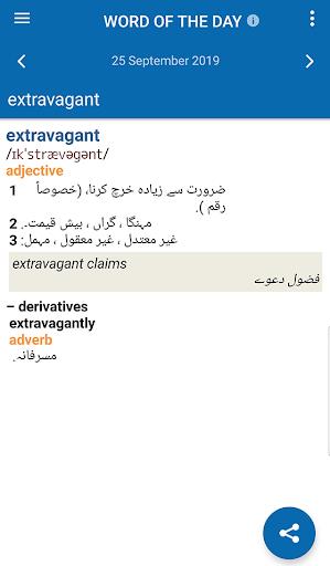 Oxford English Urdu Dictionary screenshot 3