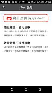 iRent自助租車 - náhled