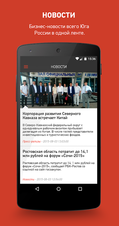 Эксперт Юг – Бизнес. Аналитика- screenshot