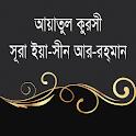 আয়াতুল কুরসি ইয়াসিন আর-রহমান~ayatul kursi bangla icon
