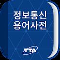 정보통신용어사전 icon
