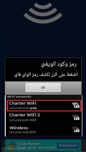 كشف كلمة السر Prank - wifi