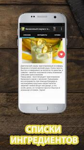 Смузи Рецепты рецепты с фото - náhled