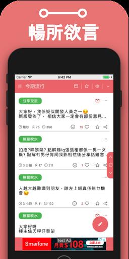 Screenshot for HK Secrets - 最好玩既秘密群組 in Hong Kong Play Store