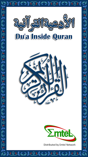 Dua Collection Inside Al-Quran
