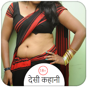 Desi Kahani for PC