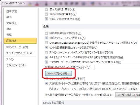 リンク エクセル ファイル