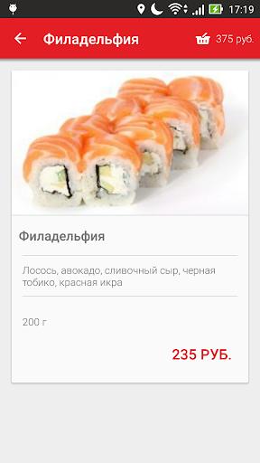 БанZай - доставка пиццы и суши