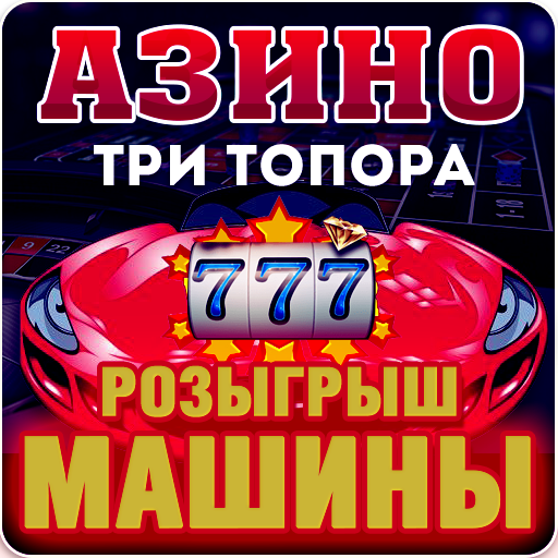 азино777 официальный сайт три топора