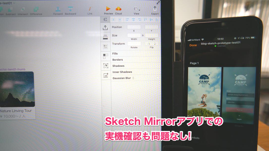 Sketch Mirrorアプリへの接続には同一Wifiを利用