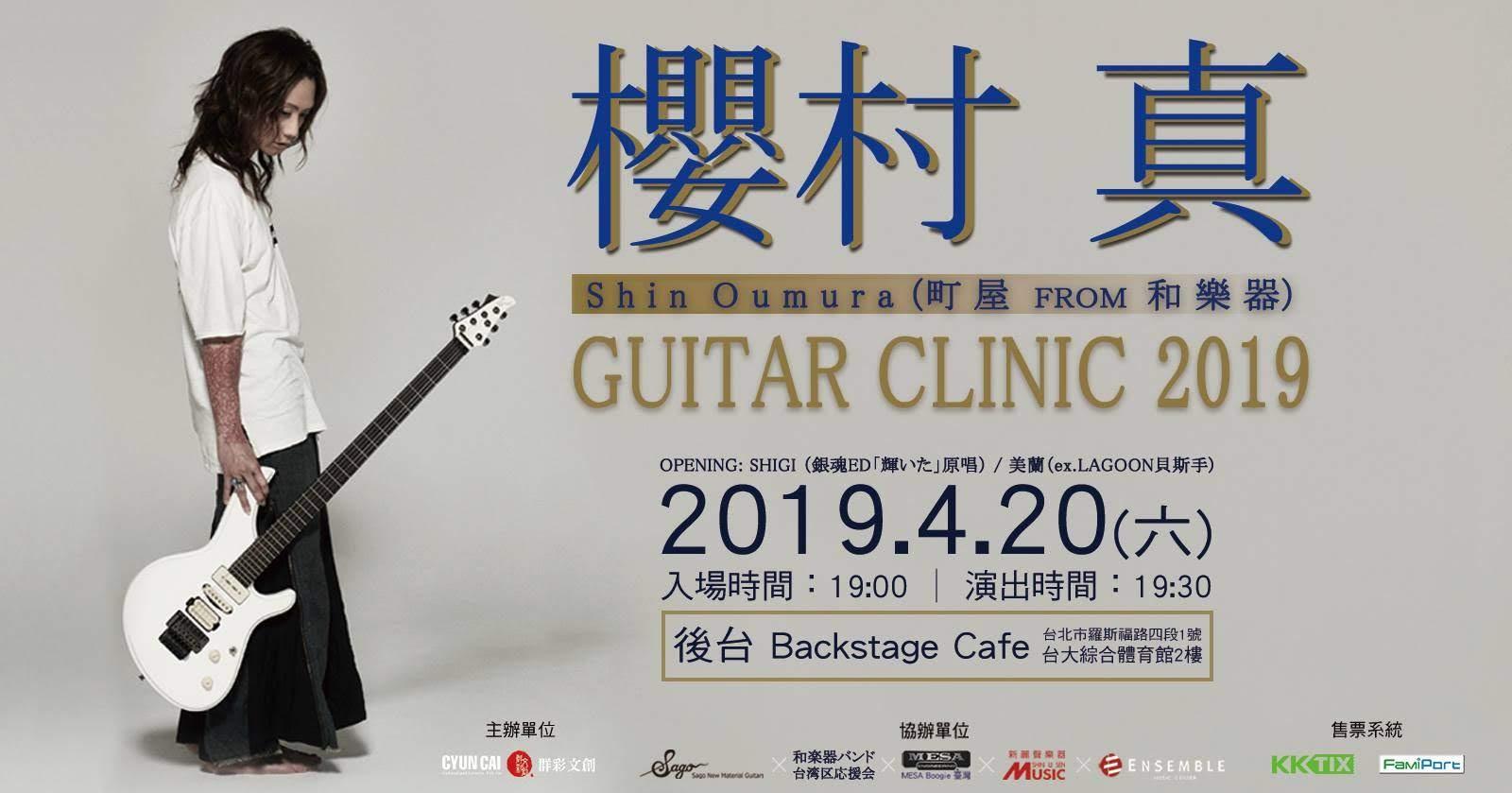 [迷迷演唱會] 櫻村真(aka町屋)將來台舉辦電吉他講座