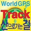 등산지도 산으로가는길 GPS World icon