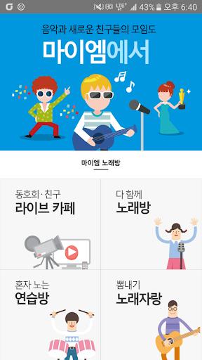 마이엠 MyM : 라이브 뮤직과 노래방 screenshot
