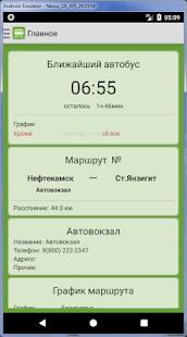 """Автобус """"Нефтекамск"""" - náhled"""