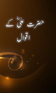 Hazrat Ali R.A kay Aqwal - náhled