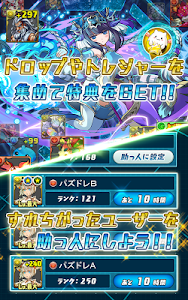 Puzzle & Dragons Radar screenshot 8