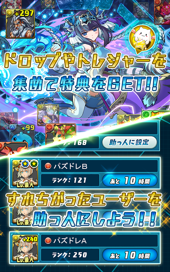 Puzzle & Dragons Radar- screenshot