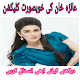 Ayeza Khan Beautiful wallpapers APK