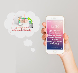 Download استرجاع الصور المحذوفة For PC Windows and Mac apk screenshot 1