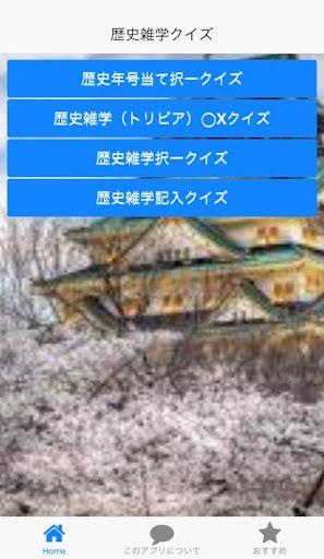 歴史雑学クイズ 受験の合間に!歴史トリビア!あっと驚くクイズ