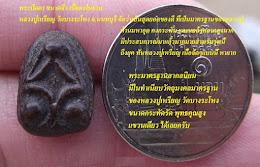หลวงปู่เหรียญ วัดบางระโหง จ.นนทบุรี เนื้อผงใบลาน (251)