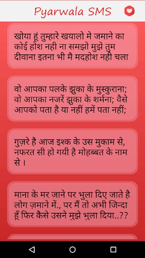 Pyarwala Status SMS