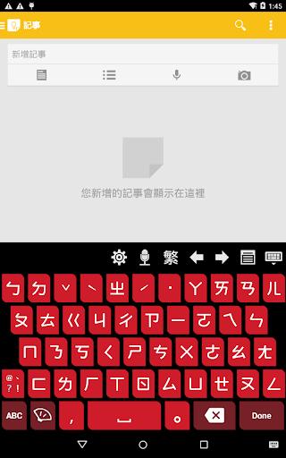 Chaozhuyin 3.3.8 Screenshots 17