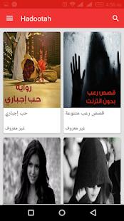 حدوته- hadootah - náhled