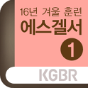 2016겨울훈련-에스겔서1 icon